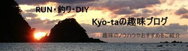 RUN・釣り・DIY Kyo-taの趣味ブログ