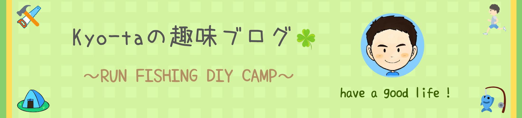 Kyo-taの趣味ブログ